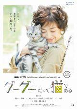 女優・宮沢りえ主演、WOWOW『連続ドラマW グーグーだって猫である』10月18日スタート