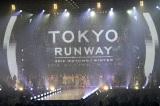 『東京ランウェイ 2014 AUTUMN/WINTER』フィナーレの模様(撮影:鈴木かずなり)