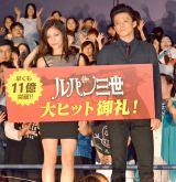 映画『ルパン三世』舞台あいさつに登壇した(左から)黒木メイサ、小栗旬 (C)ORICON NewS inc.