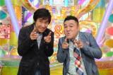 中山雅史とザキヤマが「クル〜!!」 テレビ朝日の特番『キリトルTV』が第3弾にして初の全国放送&ゴールデン進出(C)テレビ朝日