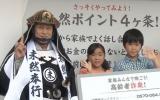 松平健(左)、鈴木夢(中央)、鈴木福(右) (C)ORICON NewS inc.