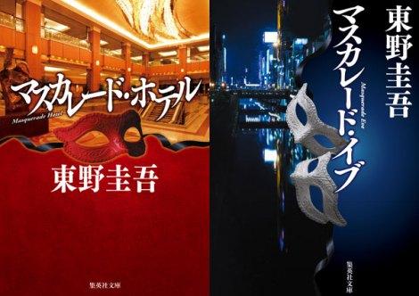 東野圭吾氏の新シリーズが好調!(左から)『マスカレード・ホテル』、『マスカレード・イブ』