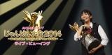 『AKB48グループ・じゃんけん大会2014』のライブ・ビューイングが決定