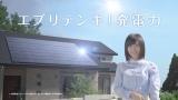 太陽光発電システムの新CMに出演するNMB48・山本彩