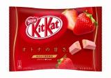"""""""あまおう苺""""を使った『キットカット ミニ オトナの甘さ ストロベリー』"""