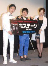 海外ドラマ『HOSTAGES』のDVDリリース記念イベントに出席した(左から)NON STYLEの石田明・井上裕介、手島優 (C)ORICON NewS inc.