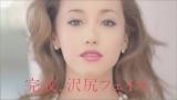 """新CMで""""完璧フェイス""""を披露した沢尻エリカ"""