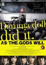 初公開!ローマ国際映画祭用の海外版ポスター