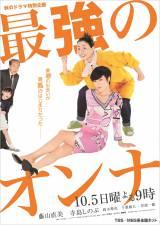 藤山直美&寺島しのぶがテレビ初競演。MBS・TBS系秋のドラマ企画『最強のオンナ』は10月5日放送
