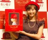 『赤い帽子』社名変更及び商品発表会に出席した藤本美貴 (C)ORICON NewS inc.