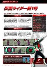誌面より 「仮面ライダーデータベース」(C)石森プロ・テレビ朝日・ADK・東映ビデオ・東映