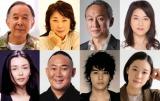 『男はつらいよ』シリーズ以来の山田ワールド喜劇が登場。キャストは『東京家族』の8人が再び集結