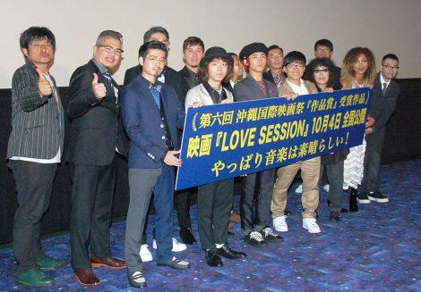 映画『LOVE  SESSION』舞台あいさつに出席した(前列左から)OKAMOTO'Sのハマ・オカモト、オカモトコウキ、オカモトレイジ、さかいゆう、吉田美奈子、Crystal Kay、槇原敬之(後列左から)大谷ノブ彦、RIP SLYMEのRyo-Z、DJ Fumiya、ILMARI、PES、SU、板谷栄司監督 (C)ORICON NewS inc.
