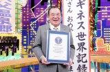 「情報テレビ番組の最高齢の現役司会者」としてギネス世界記録に認定された愛川欽也(C)テレビ東京