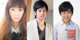 NHK・BSプレミアムで放送されるドラマ『キャロリング』に出演する(左から)優香、三浦貴大、鈴木福
