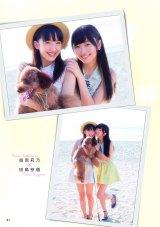 犬と触れ合い笑顔を見せる(左から)HKT48の田島芽瑠、指原莉乃 (C)主婦と生活社刊『AKBの犬兄妹』(6月30日発売)