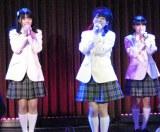 元気な歌声を聞かせた現在の主要メンバー。(左から)齋藤、小川、清水。(C)De-View