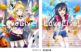 アニメが上位12位を占めた週間BDランキングで1位となった『ラブライブ! 2nd Season 4【特装限定版】』