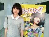 ダンス姿が可愛すぎると話題のまなこが、二階堂ふみ演じるトップアイドル・「宇田川咲」のダンスをマネして踊ってみた