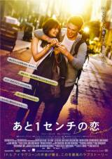 12月3日より日本公開される『あと1センチの恋』(C)2014 CONSTANTIN FILM PRODUKTION GMBH