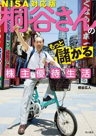 2日発売の公式本第2弾「桐谷さんのもっと儲かる株主優待生活」(KADOKAWA 角川書店/1404円)。