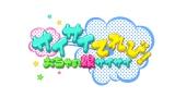 テレ朝動画の新番組『サイサイてれび!(おちゃの娘サイサイ)』が10月2日スタート(C)テレビ朝日