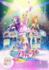 『劇場版アイカツ!』本ポスタービジュアル(C)2014 SUNRISE/BANDAI, AIKATSU THE MOVIE