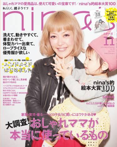 サムネイル 長女・空詩ちゃんとおしゃれママ雑誌『nina's』に登場した松嶋尚美