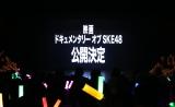 ドキュメンタリー映画『DOCUMENTARY of SKE48(仮題)』の来春公開決定(C)AKS