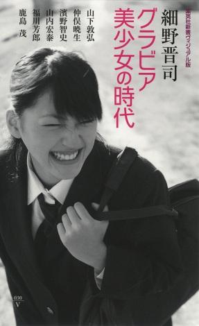 綾瀬はるかの制服ショットも!=書籍『グラビア美少女の時代』 (C)細野晋司