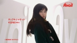 『Avail』新CMに出演する渡辺麻友