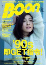 6年半ぶりに復活する『Boon』で表紙を飾る広末涼子