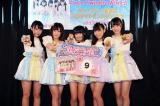 「9位」にかけた「キウイフルーツ」を手にしたLuce Twinkle Wink☆(C)De-View