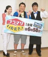 (左から)関根麻里、小杉竜一、吉田敬 (C)ORICON NewS inc.