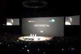 「LINE MUSIC株式会社」設立が発表された『LINE CONFERENCE TOKYO 2014』の模様 (C)ORICON NewS inc.
