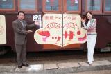 阪堺電車に『マッサン』ラッピング電車が登場。出発式に住吉酒造社長・田中大作役の西川きよしと大作の妻・田中佳代役の夏樹陽子が 出席(C)NHK