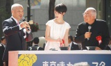 『東京味わいフェスタ2014』オープニングセレモニーに出席した(左から)舛添要一東京都知事、剛力彩芽、服部幸應氏 (C)ORICON NewS inc.