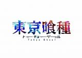 待望のアニメ2期は来年1月放送! (C)石田スイ/集英社・東京喰種製作委員会
