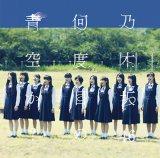 乃木坂46が節目の10枚目シングルで自己最高初週売上47.9万枚を記録し初登場1位