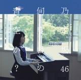 乃木坂46の10枚目のシングル「何度目の青空か?」初回盤A
