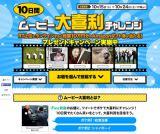 「Vine」を使った大喜利投稿企画『10日間ムービー大喜利チャレンジ』サイトTOP