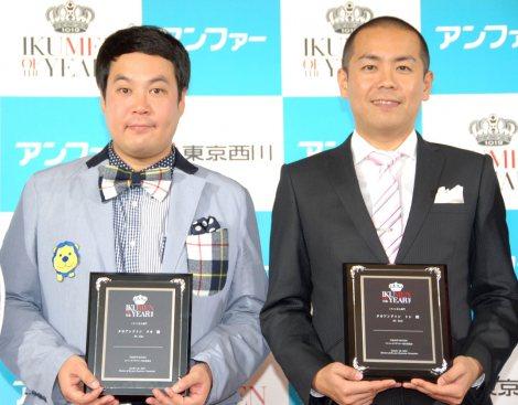 『イクメン オブ ザ イヤー 2014』を受賞したタカアンドトシ (C)ORICON NewS inc.