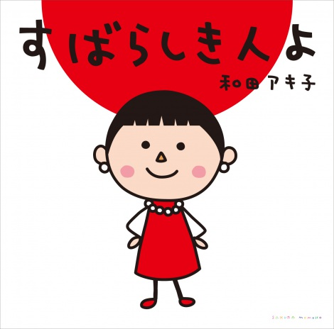 さくらももこが描き下ろした和田アキ子90thシングル「すばらしき人よ」ジャケット