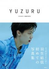 羽生結弦の初写真集『YUZURU』表紙カット