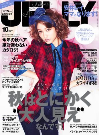 サムネイル 安井レイの特集記事が掲載されている女性ファッション誌『JELLY』10月号(ぶんか社)