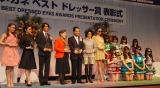 『第27回 日本 メガネ ベストドレッサー賞』に出席した(左から)May J.、石原さとみ、葛西紀明、荻原博子氏、甘利明氏、高嶋ちさ子、道端アンジェリカ、AKB48 (C)ORICON NewS inc.
