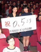 映画『0.5ミリ』完成披露試写会に姉妹そろって出席した(左から)安藤桃子監督&安藤サクラ姉妹 (C)ORICON NewS inc.