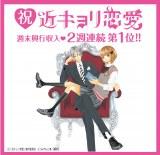 山下智久が主演を務める映画『近キョリ恋愛』
