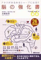 2010年に発売された『脳の強化書』が急上昇