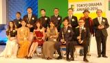 「東京ドラマアウォード2014」授賞式の模様 (C)ORICON NewS inc.